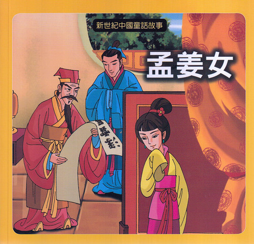 Chinese Fairy Tales: The Story of Meng Jiangnu 新世紀中國童話故事-孟姜女