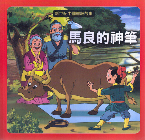 Chinese Fairy Tales: Ma Liang's Magic Brush 新世紀中國童話故事-馬良的神筆