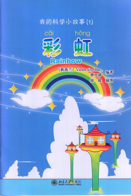 My Little Science Story Books (1): Rainbow 我的科学小故事(1): 彩虹