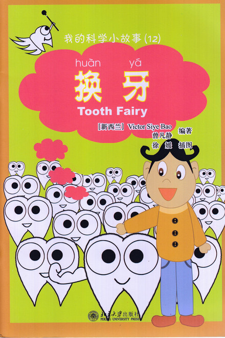 My Little Science Story Books (12): Tooth Fairy 我的科学小故事(12):换牙