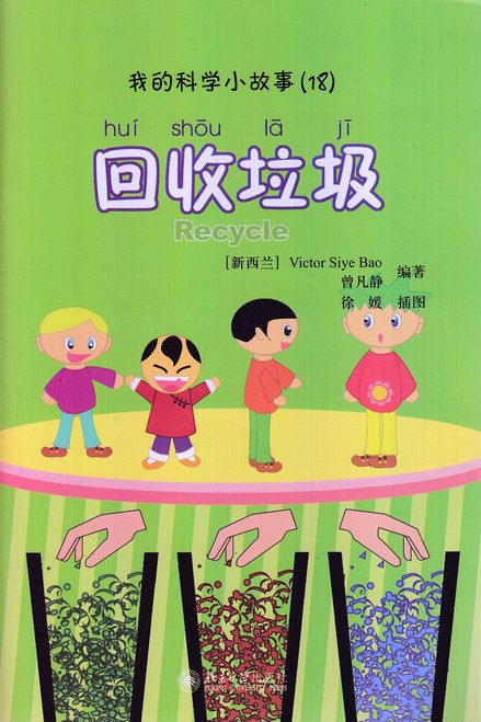 My Little Science Story Books (18): Recycle 我的科学小故事(18):回收垃圾