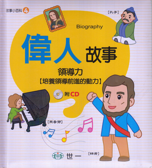 Bed Time Story Books: Great People in History 故事小百科-偉人故事