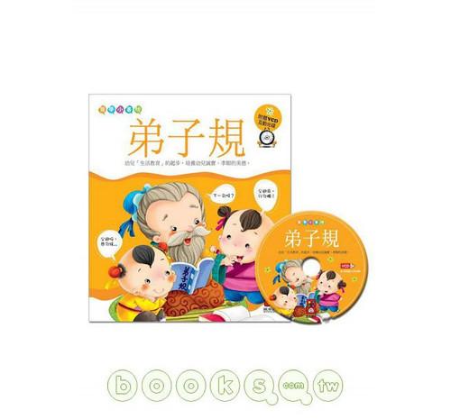 Chinese Classic: Rules + VCD 國學小書坊-弟子規(附VCD互動光碟)