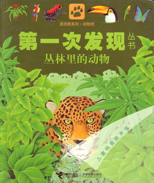 First Discovery: Animals in The Forest 第一次发现丛书-丛林里的动物