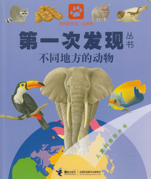 First Discovery: Animals of Different Continents 第一次发现丛书-不同地方的动物