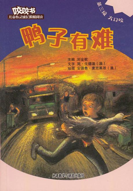 Bridge Level Reader 3: Duck in Trouble 咬咬书儿童心灵成长阶梯阅读(第3级)大口咬-鸭子有难