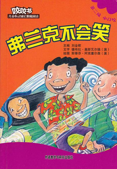 Bridge Level Reader 2: Frank Laughs 咬咬书儿童心灵成长阶梯阅读(第2级)小口咬-弗兰克不会笑
