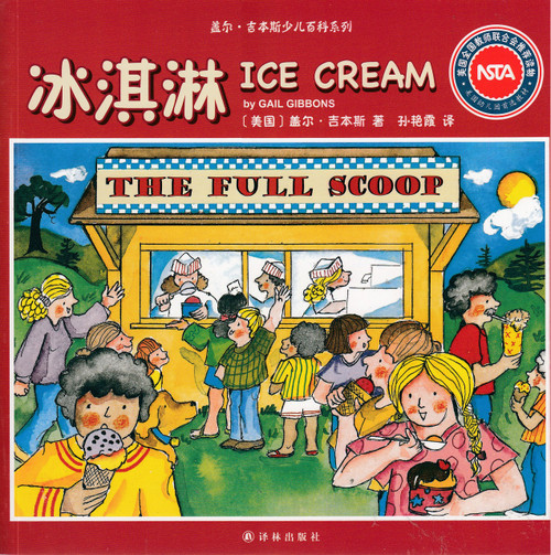 Gail Gibbons Children's Encyclopedia Series: Ice Cream 盖尔·吉本斯少儿百科系列-冰淇淋