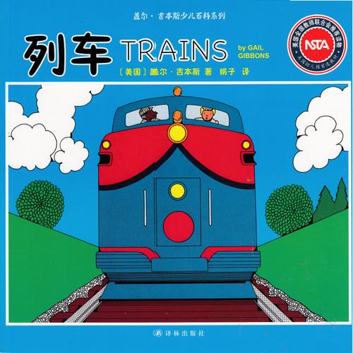 Gail Gibbons Children's Encyclopedia Series: Train 盖尔·吉本斯少儿百科系列-列車