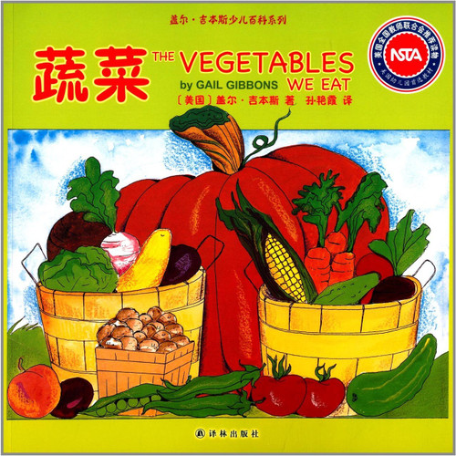 Gail Gibbons Children's Encyclopedia Series:The Vegetables We Eat 盖尔·吉本斯少儿百科系列-蔬菜