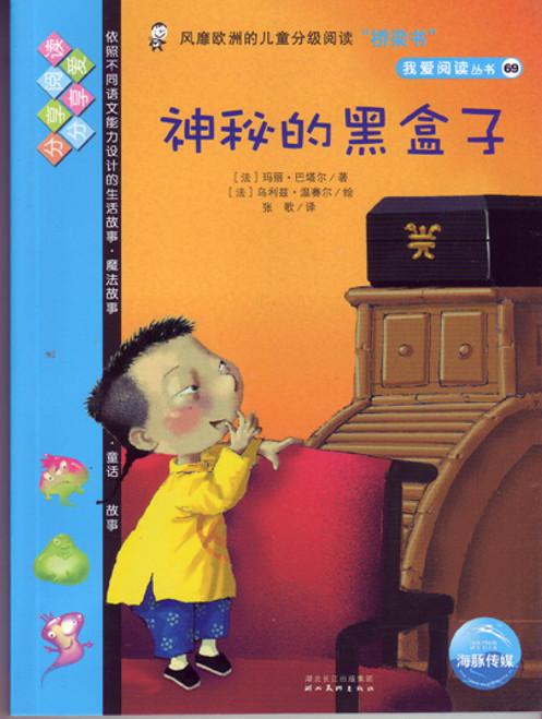 I Love to Read: (Blue) The Mysterious Black Box 我爱阅读蓝色系列-69神秘的黑盒子