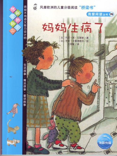 I Love to Read: (Blue) Mommy's Sick 我爱阅读蓝色系列-70妈妈生病了