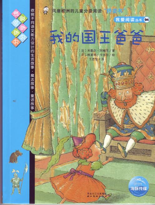 I Love to Read: (Blue) My King Dad 我爱阅读蓝色系列-94我的国王爸爸
