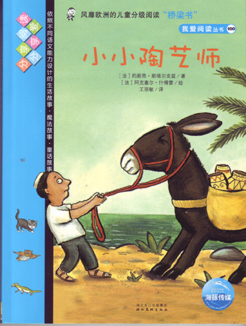 I Love to Read: (Blue) The Little Potter 我爱阅读蓝色系列-100小小陶艺师