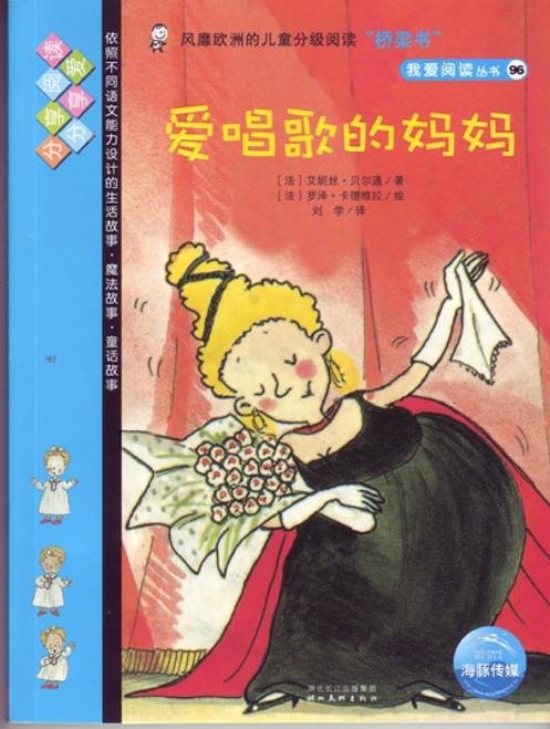 I Love to Read: (Blue) The Singing Mom 我爱阅读蓝色系列-96爱唱歌的妈妈