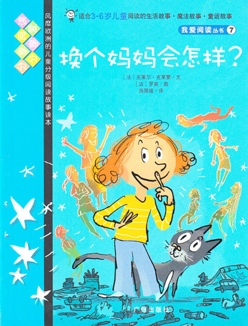 I Love to Read: (Blue) If I Replaced My Mother 我爱阅读蓝色系列-7换个妈妈会怎样