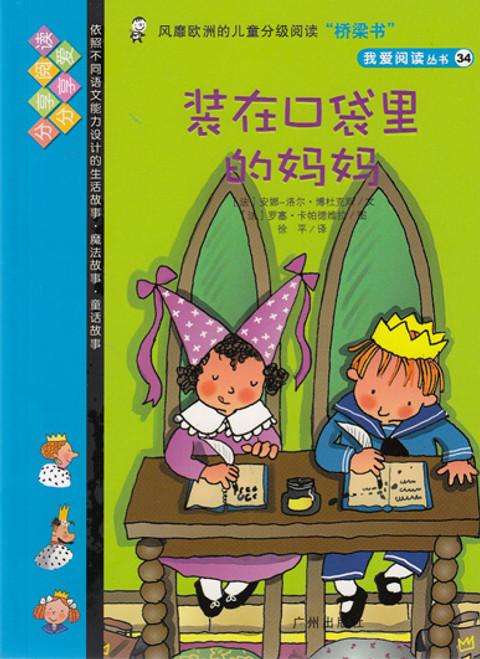 I Love to Read: (Blue) Pocket Mom 我爱阅读蓝色系列-34装在口袋里的妈妈