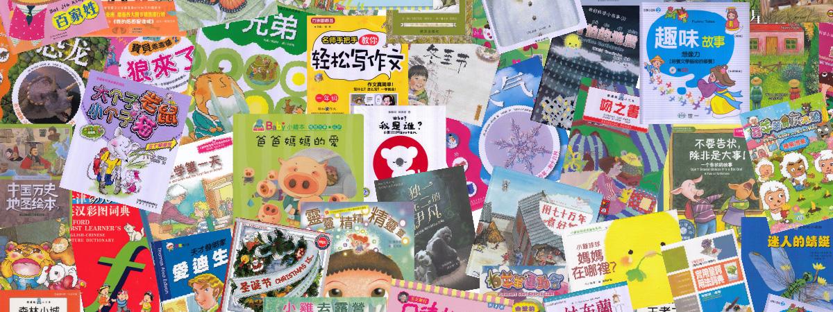 Chinese Books for Children