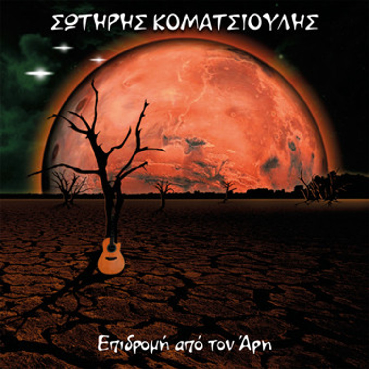 KOMATSIOULIS,SOTIRIS -Mars Attacks (Some of the best early 70s Greek psych tracks ever recorded) COLOR VINYL -  LP