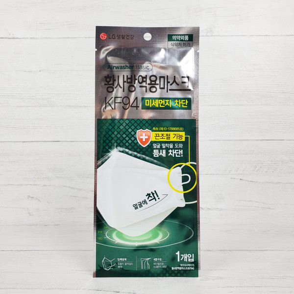 White Airwasher Basic Mask