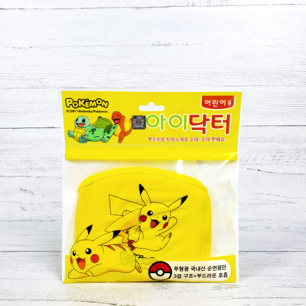 Kids Pikachu Face Mask