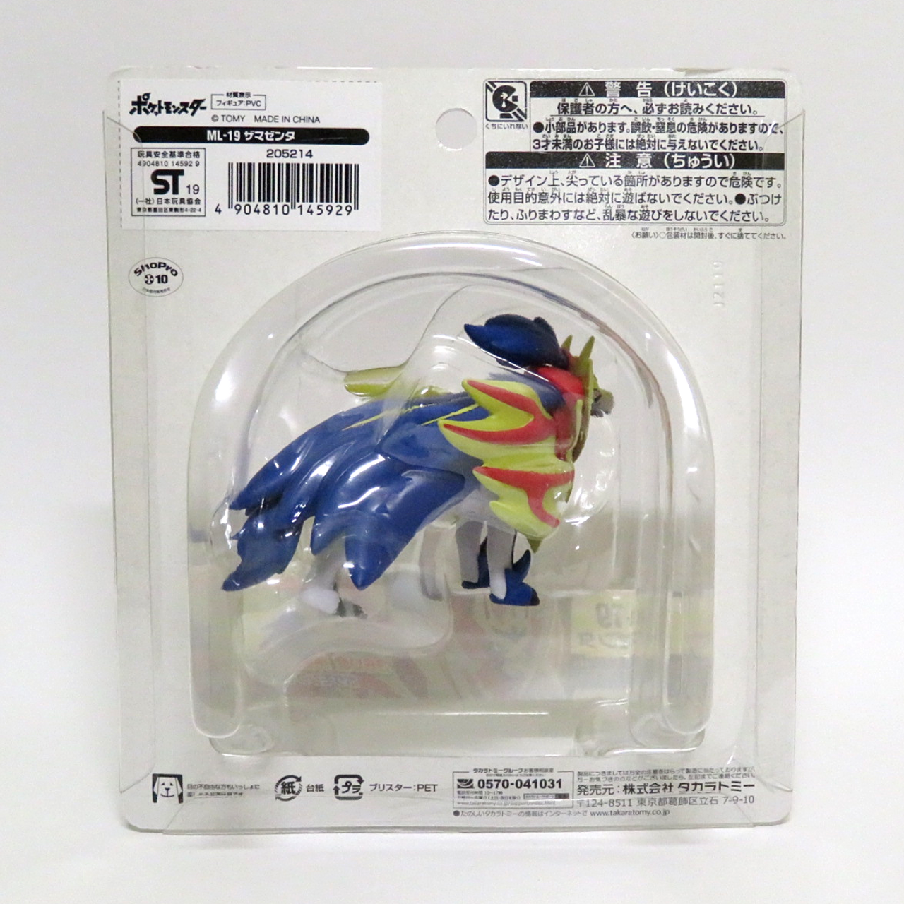 TAKARA TOMY Pokemon Moncolle EX ML-19 Zamazenta Figure Japan import NEW