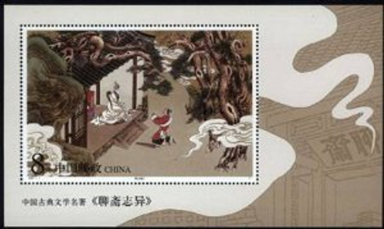 China Stamps - 2001-7 , Scott 3102 Strange Stories from a Chinese Studio  Souvenir Sheet - mint-never hinged, very fine dealer stock - (93102)