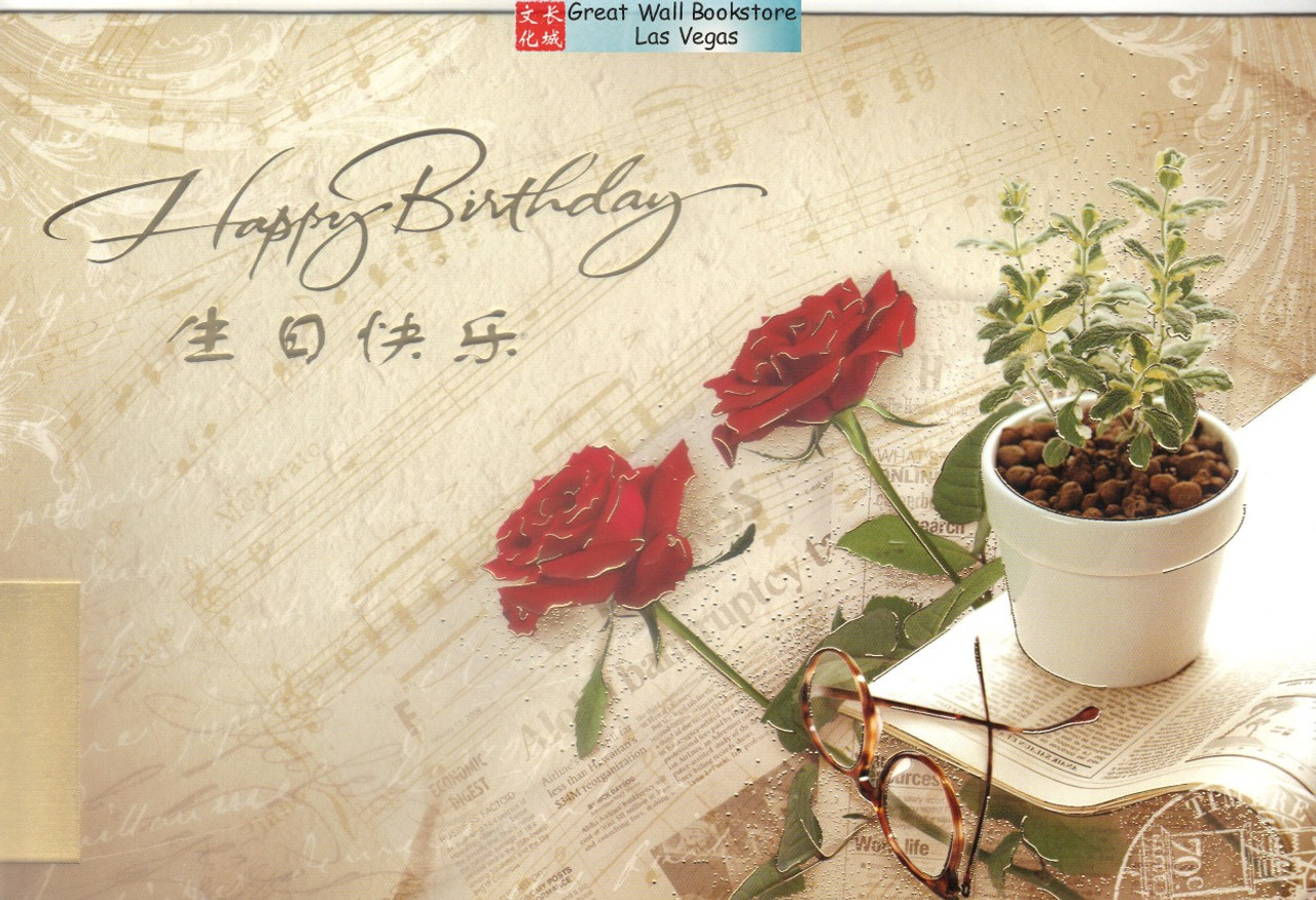 Chinese Birthday Cards With Envelopes W Characters Happy