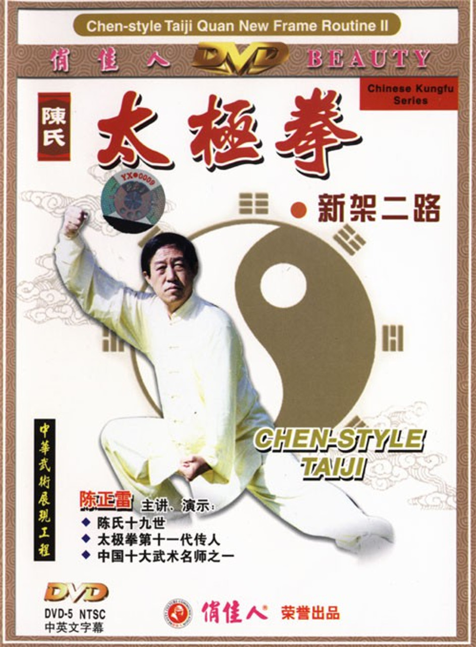 Chen-style Taiji Quan New Frame Routine II - (WT23)