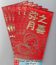 """Chinese Red Envelope for Baby's First Month Birthday (with gold embossing size: 3.5"""" x 6.5"""" ) Total 6 envelopes (WX0R)"""