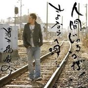 Shunsuke Kiyokiba – 人間じゃろうが! / さよならの - (taiwan import) (WV80)