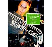 Wong Ka Keung 第一GIG新曲+ LIVE 叱咤903組Band時間家強 第一GIG <新曲+Live>(台湾盤) Taiwan import (WV8T)