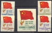 China Stamps - 1950, C6R , Scott 60-64 1st Anniv. of Founding of PRC - CTO, F-VF (9006C)