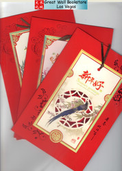 2021 Year of the Ox 牛年新春贺卡 Chinese Lunar New Year Greeting Cards with Envelopes Pack #8V w/3 cards in different Detachable Bookmark Design     (WX8V)