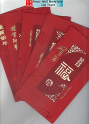 2021 Year of the Ox 牛年新春贺卡 Chinese Lunar New Year Greeting Cards with Envelopes Pack 8F w/5 cards  (WX8F)