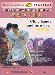 The Series of Wudang Martial Art-Cling hands and turn over (WMDH)