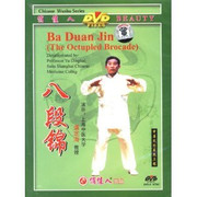Ba Duan Jin (The Octupled Brocade) (WM71)
