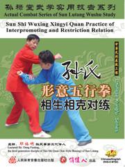 Sun-style Wuxing Xingyi Quan (WME1)
