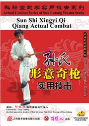 Sun-style Xingyi Qi Qiang (WME3)