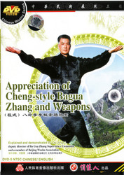 Appreciation of Cheng-styleBagua Zhang and Weapons (WME8)