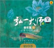 Guzheng : Master Hongyi Music Collection 1 弘一大师音乐集1 (CD) (WVBM)
