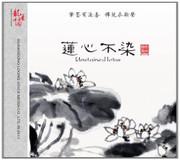 Guqin, Xiao : Unstainted Lotus 莲心不染 (CD) (WV9B)