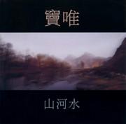 Dou Wei : Mountain River Water 窦唯山河水(CD) (WV9N)