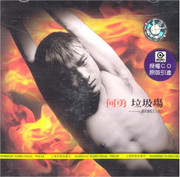 He Yong 何勇:垃圾场(CD) (WVW3)
