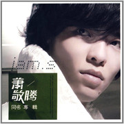 Jam Hsiao (Hsiao Ching-teng) : Jam Hsiao 萧敬腾:同名专辑(CD) (WV9U)