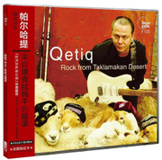 Qetig : Rock from Taklamakan Desert 帕尔哈提 · 酸奶乐队 : 来自塔克拉玛干的摇滚 (CD) (WVA0)
