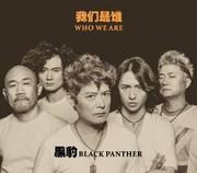 Hei Bao (Black Panther): Who We Are 黑豹乐队:我们是谁(CD) (WVA1)