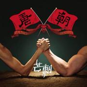 Tang Dynasty : Prick 唐朝乐队:芒刺(CD) (WVA2)