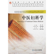 Gynecology of Traditional Chinese Medicine (Chn/Eng) 中医妇科学 平装 (WH20)