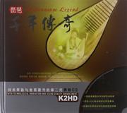 Pipa : Millennium Legend 琵琶千年传奇(2CD) (WVAK)